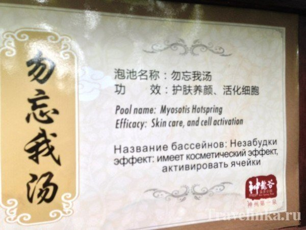 Hainan istochniki NanTjan Sanya travel 2014 2015 2016