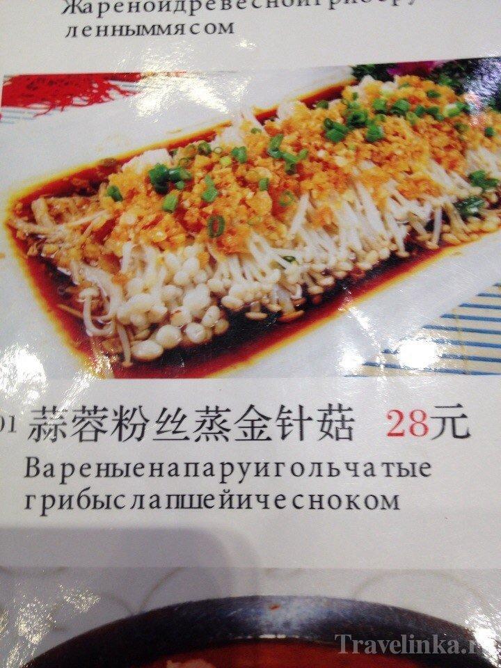 меню в Гуанчжоу