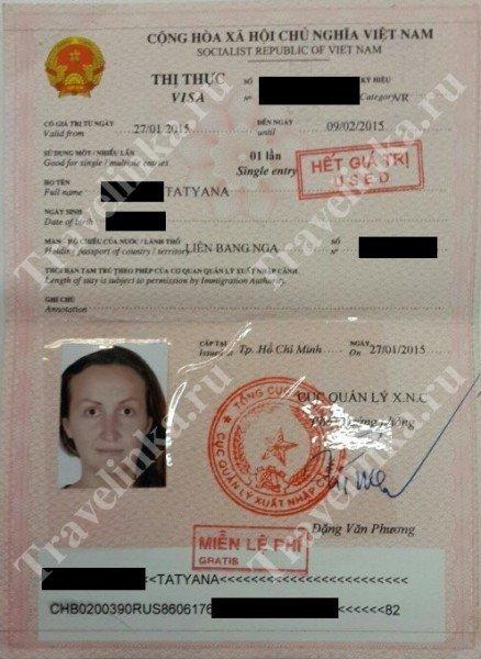 если вас ограбили в хошимине свидетельство на въезд возвращение в российскую федерацию (1)