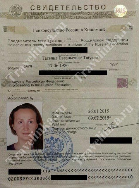 если вас ограбили в хошимине свидетельство на въезд возвращение в российскую федерацию (2)