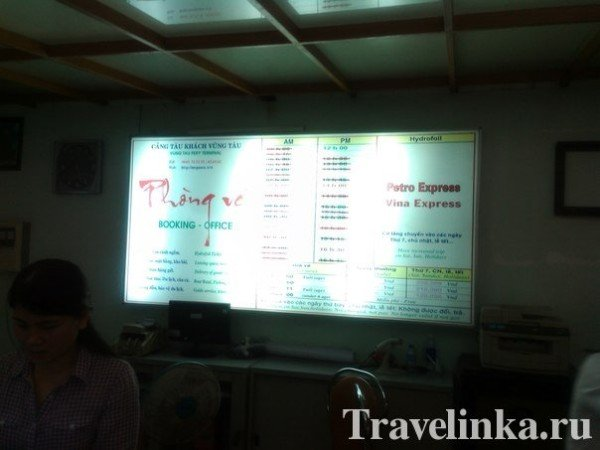 станция катеров Вунгтау, как добраться в Хошимин (6)