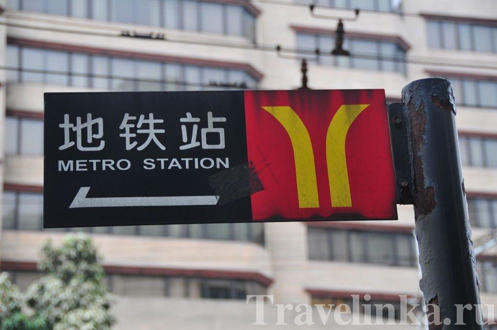 из них — метро Гуанчжоу