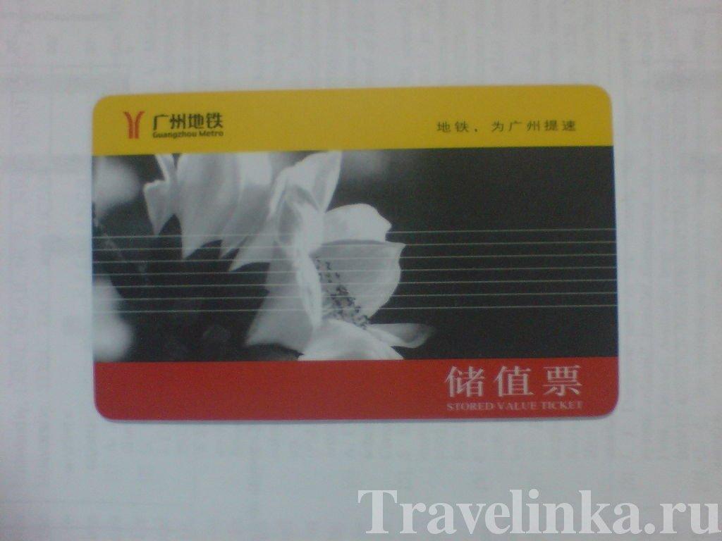 гуанчжоу метро фото (36)