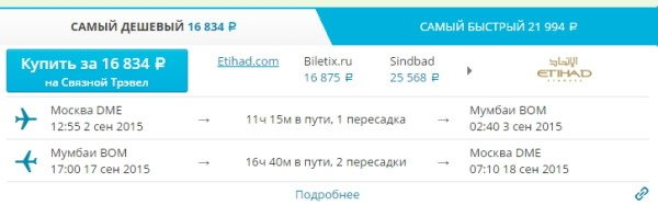 дешевые авиабилеты из москвы купить
