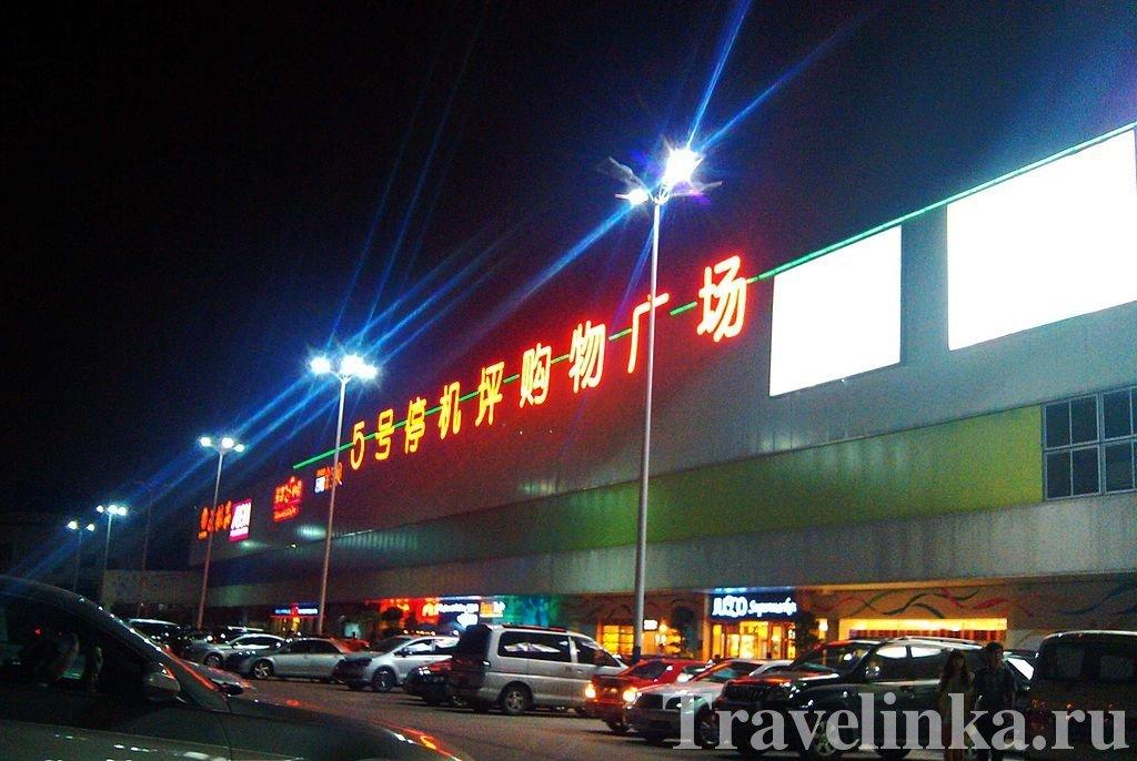 шуанчжоу аэропорт байюнь (12)