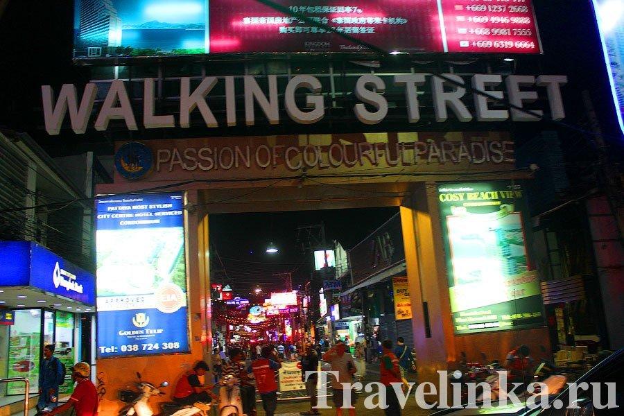 Улица Вокинг Стрит (Walking Street)