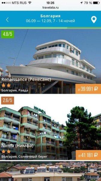 rannee bronirovanie turov v bolgariyu v sentyabre (2)