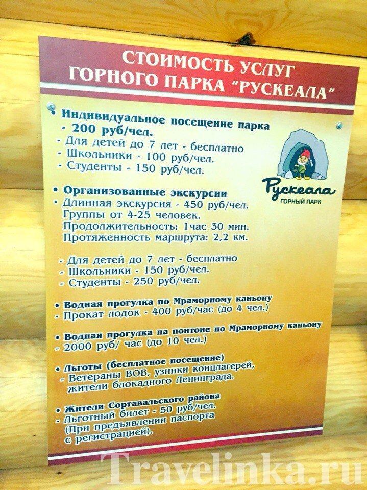 парк Рускеала для посещения в Карелии.