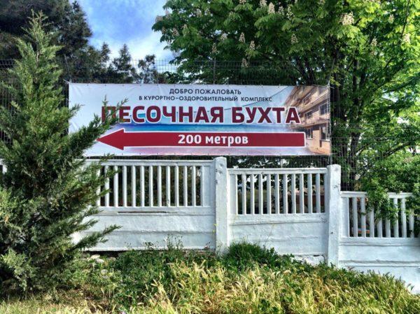 pesochnaya buhta otel 4 zvezdy v sevastopole