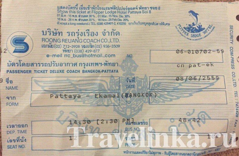 Билет на автобус в Паттайю из Бангкока