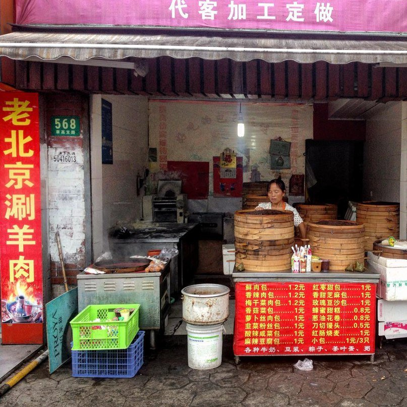 Шанхай отзывы