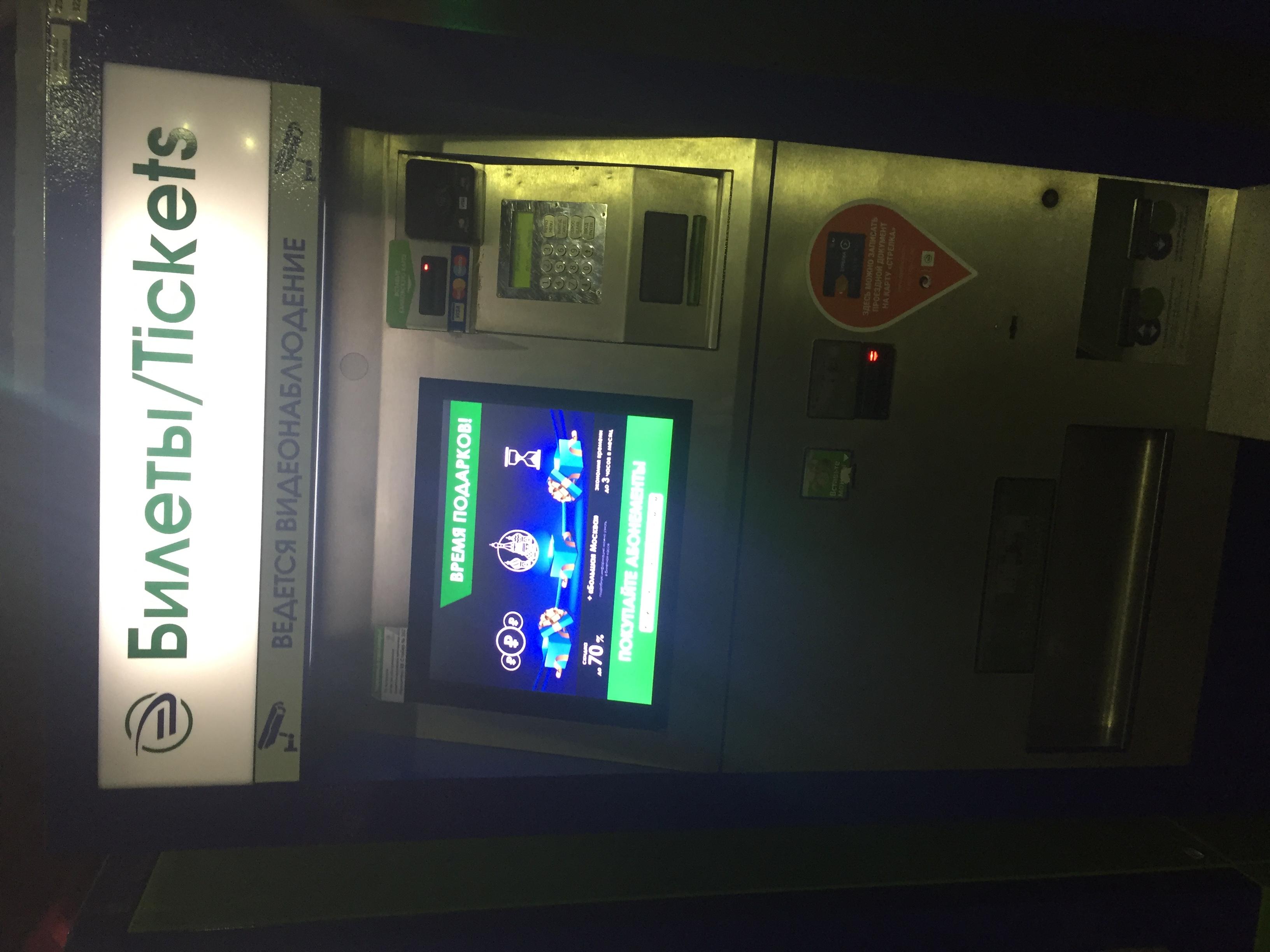 Покупка билета на электричку в аэропорт Домодедово