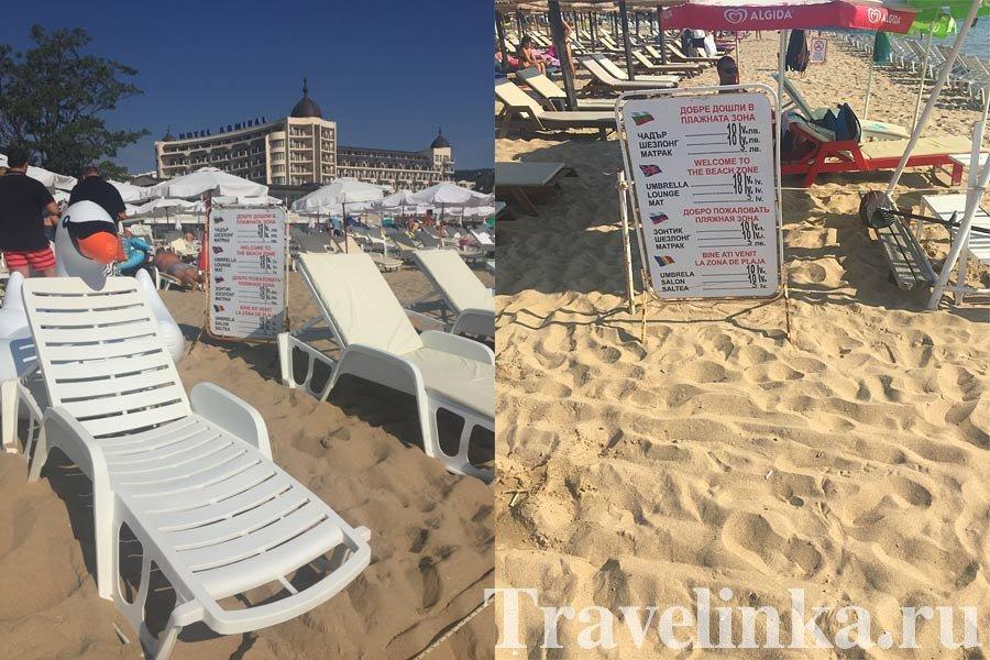 Цены на пляжах в Золотых Песках