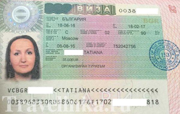 Виза в Болгарию. Мой опыт. И немного про шенген