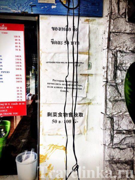 """нюанс в тайских буфетах """"шведский стол"""" в Паттайе."""