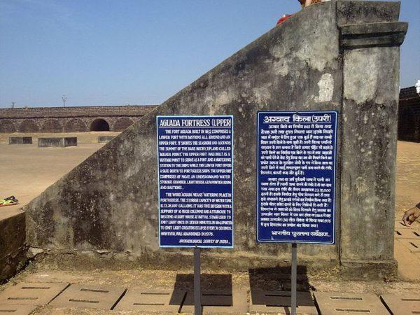 Индия: форт Агуада