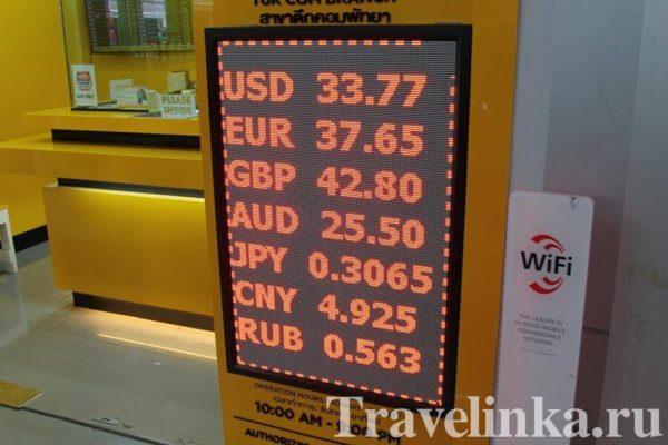 обмен валют аэропорт бангкок