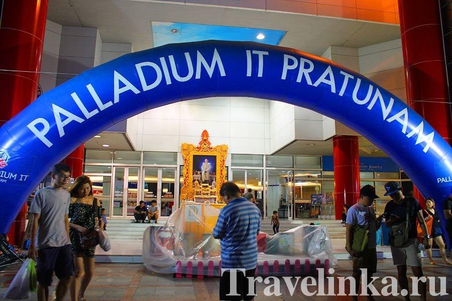 Палладиум Пратунам