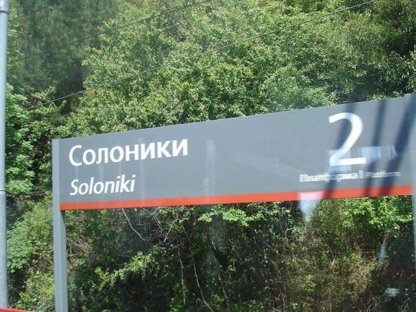 Добраться на отдых в Солоники (Лазаревское)