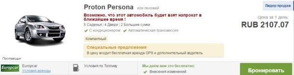 Протон Персона в Europcar