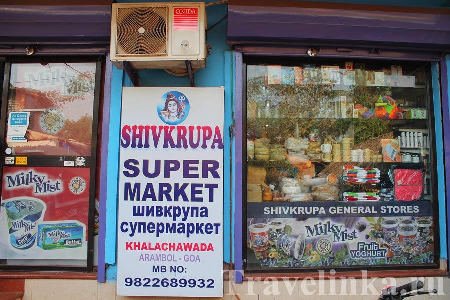 Супермаркет Гоа