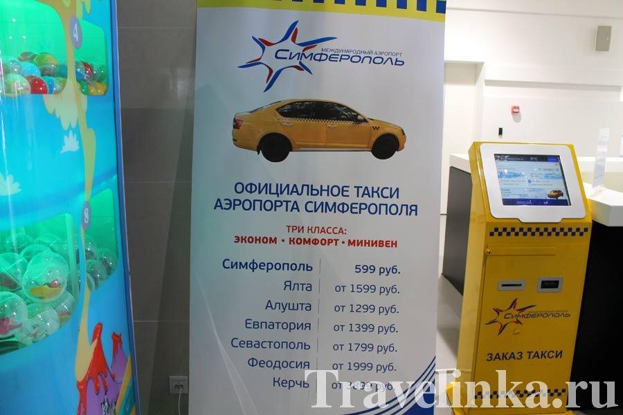 такси в Симферополе