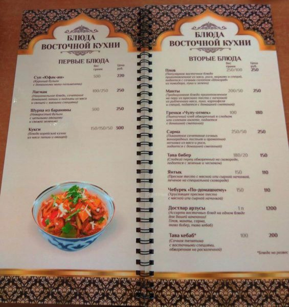цены в ресторане Судак