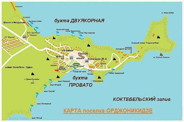 Отдых в Орджоникидзе, Крым