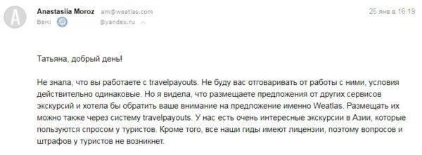 Travelpayouts - туристическая партнерская программа