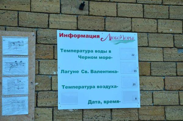 Отдых в Любимовке (Севастополь)