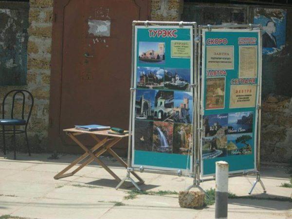 Поселок Приморский, Крым: отдых