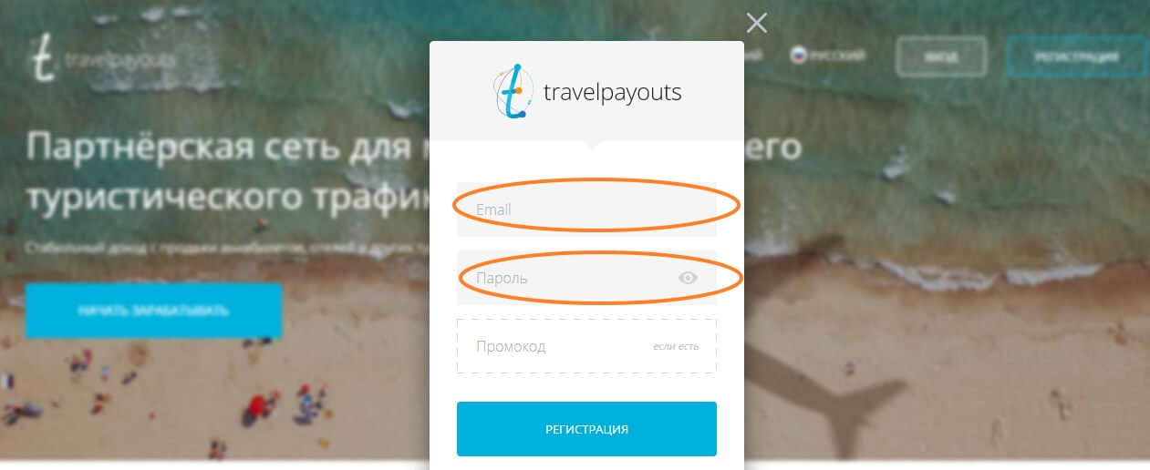 travelpayouts партнерка