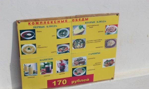 Учкуевка Севастополь Крым