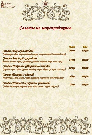 Саки, Крым: цены