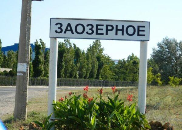 Западный берег Крыма, Заозерное