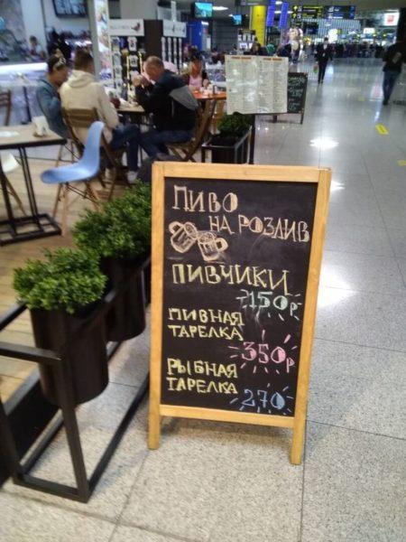 Аэропорт Сочи: цены