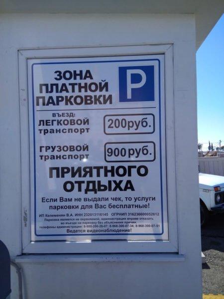 «Сочи Парк»: цены