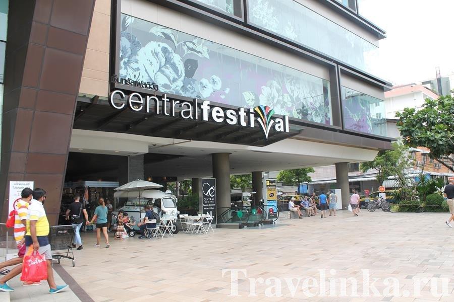 Централ Фестиваль Паттайя
