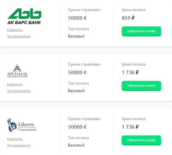 Страховка в Финляндию онлайн