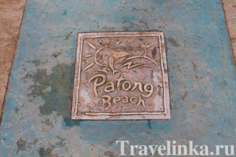 пляж Патонг patong beach