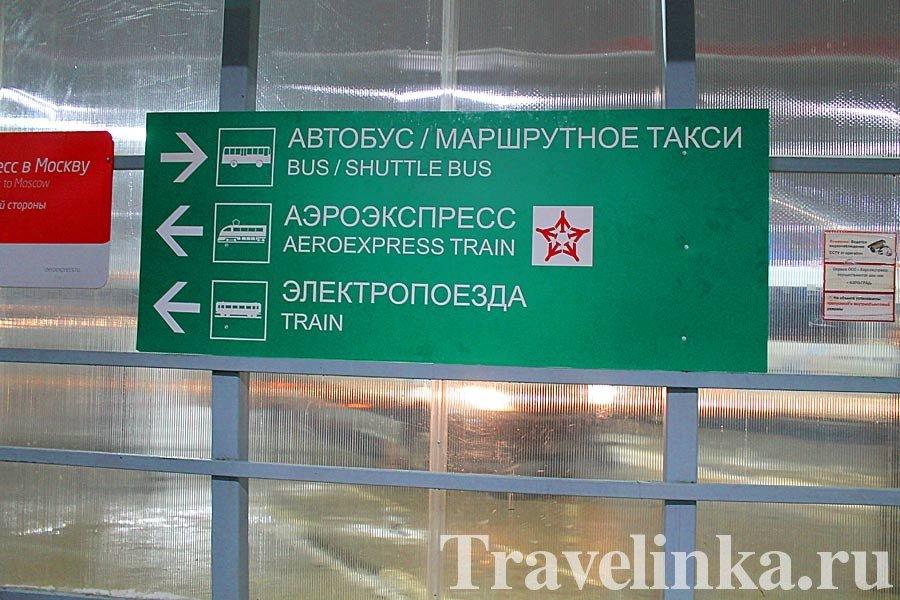 как добраться до Домодедово аэропорта общественным транспортом