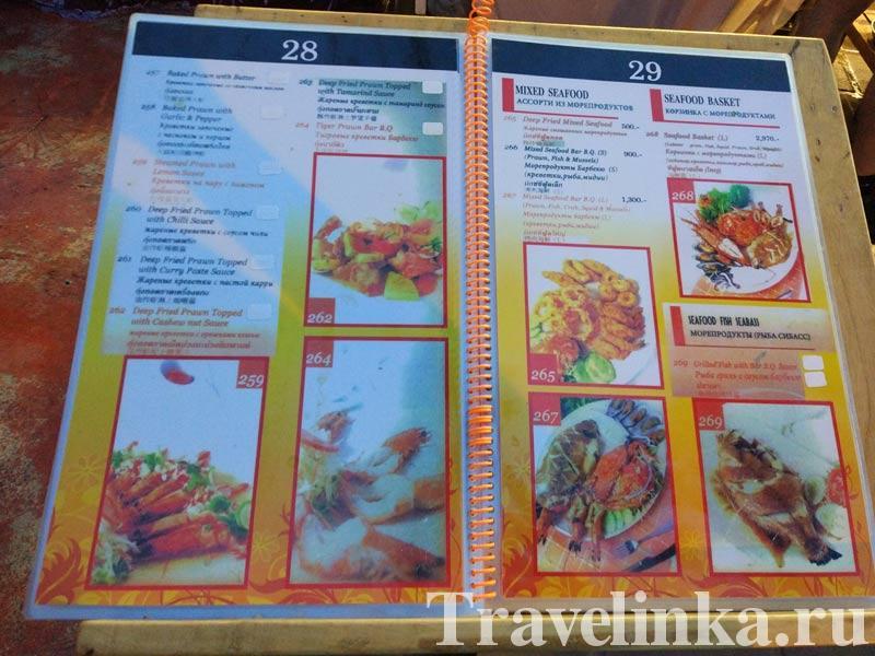 Цены в ресторанах на пляже Ката