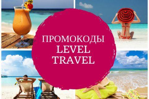 Промокоды Level Travel