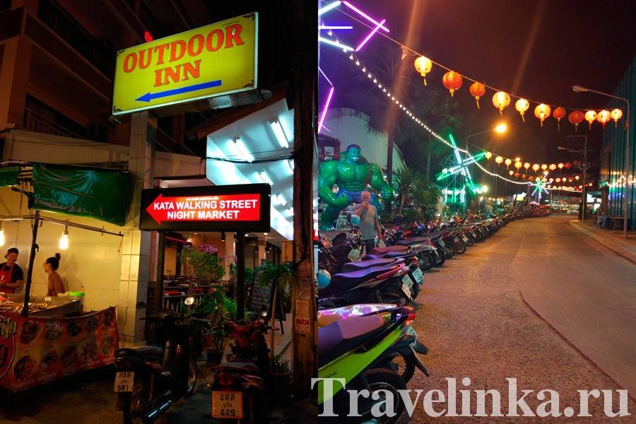 Ночной рынок Ката Бич Пхукет