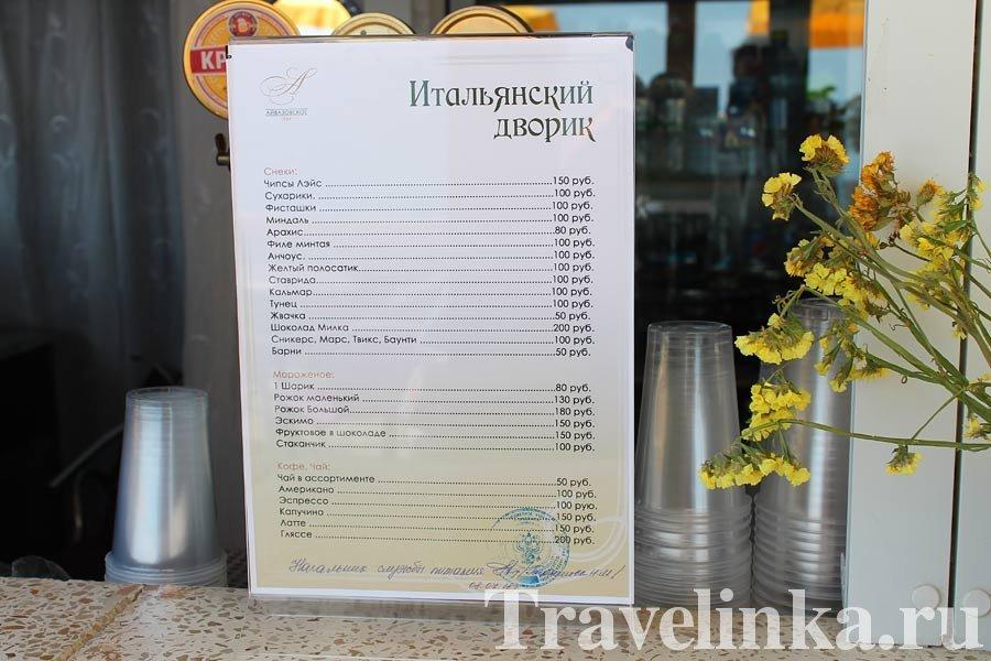 цены в Партените Крым