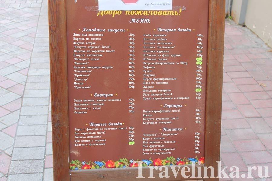 Крым Ялта меню