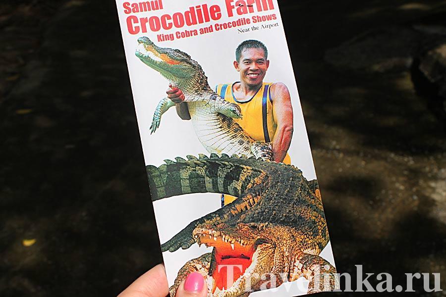 крокодиловая ферма самуи