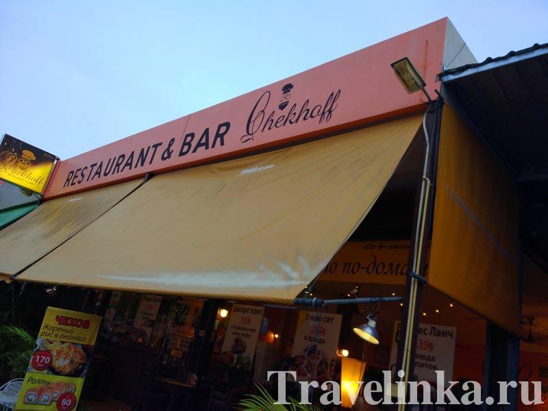 Ресторан «Чехов» на Пхукете