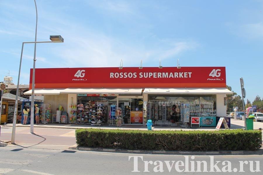 Айя-Напа супермаркеты продукты