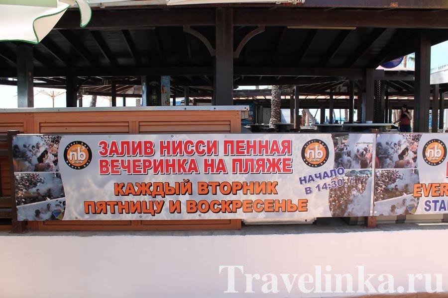 Кипр Айя-Напа язык